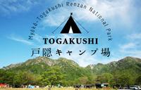 戸隠キャンプ場公式ホームページ