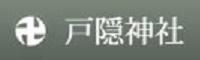 戸隠神社公式ホームぺージ