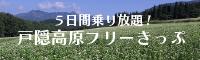 戸隠高原フリーきっぷ