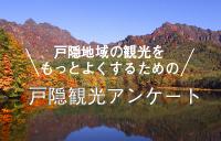 戸隠観光アンケート