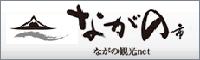 ながの観光net
