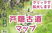 戸隠古道マップ