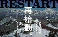 戸隠スキー場公式ホームページ