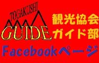 戸隠観光協会 ガイド部